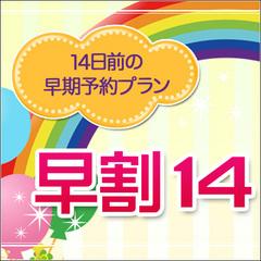 【さき楽14】14日前早期予約でお得 〜無料朝食付〜