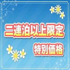 【ECO連泊】 ハブラシなしでお得 〜無料朝食付〜
