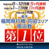 【こだわり朝食バイキング】 ARISTON stay 〜無料朝食付〜