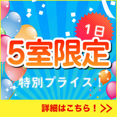 【ポイント10%】 室数限定サプライズプラン 〜無料朝食付〜