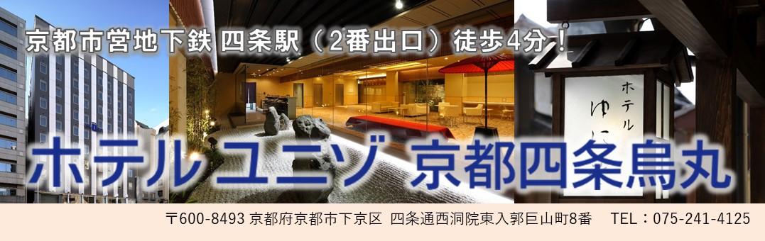 ホテルユニゾ 京都 四条 烏丸