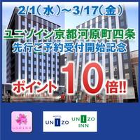ユニゾイン京都河原町四条・開業記念!【ポイント10倍!!】素泊まりプラン・レディース