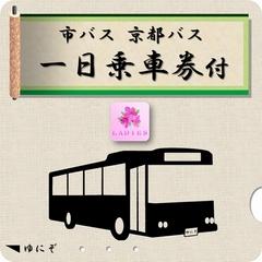 バス一日乗車券付プラン・レディース【素泊まり】