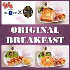 【選べる朝食】プラン【添い寝無料】