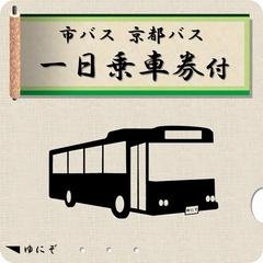 バス一日乗車券付プラン【素泊まり】【添い寝無料】