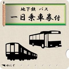 地下鉄&バス一日乗車券付プラン【素泊まり】