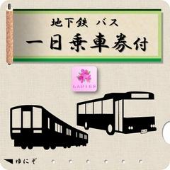 地下鉄&バス一日乗車券付プラン・レディース【素泊まり】