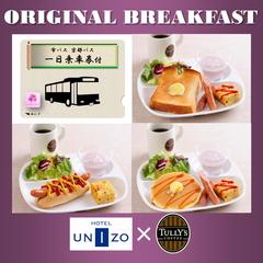 バス一日乗車券付プラン・レディース【朝食付】