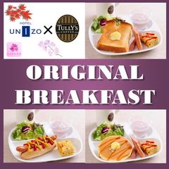 【選べる朝食】プラン・レディース