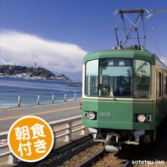 江ノ電1日乗車券『のりおりくん(大人用)』付き♪【朝食付き】