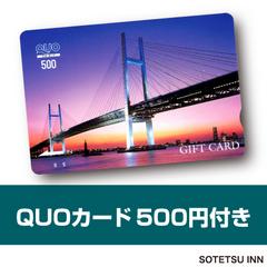 【Quo500】Quoカード500円分付きプラン【素泊まり】
