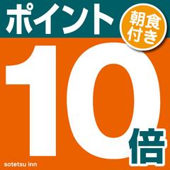 【首都圏☆楽天限定】ポイント10倍 貯めて・使えて嬉しい楽天ポイント10倍プラン【朝食付き】