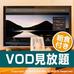 【VOD見放題】ルームシアター150タイトル【朝食付き】