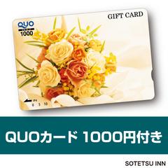 「現金特価」【Quo1000】Quoカード1000円分付きプラン【素泊まり】