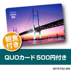 【Quo500】Quoカード500円分付きプラン【朝食付き】