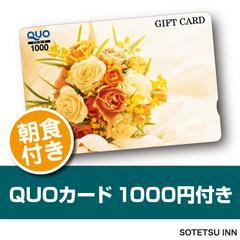 「現金特価」【Quo1000】Quoカード1000円分付きプラン【朝食付き】