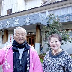 【スタンダード】ファミリーにもお勧め♪山峡の一軒宿で島根の恵み&温泉を満喫!