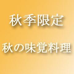 【期間限定*秋を体感】旅行はやっぱりお料理贅沢に♪お腹いっぱい秋のグルメプラン!