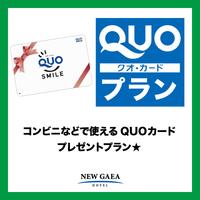 【出張応援!】★QUOカード1000円付プラン★