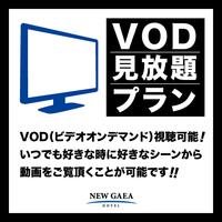 【カップル限定】【映画見放題♪】★VODシアタープラン★