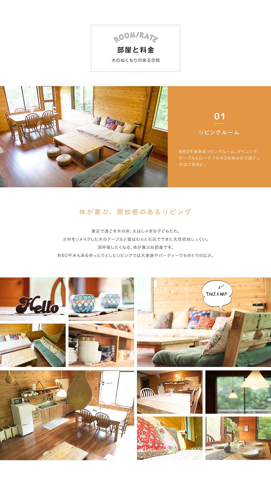 部屋と料金[01]リビングルーム