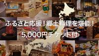 【アンテナショップ等併設のレストランで郷土料理を堪能 5千円チケット付き】ふるさと応援プラン