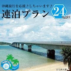 【リーズナブル】ゆった〜り連泊ステイで!最大50%OFF!美ら海水族館も近いょ♪