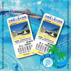 美ら海水族館チケットプレゼント!!日本一が貴方を待っている!