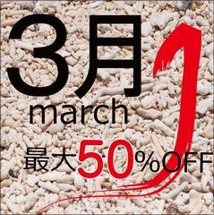 【3月のプラン♪お子様無料】最大50%OFF!☆リーズナブル☆沖縄ステイっ☆美ら海までお車1分♪