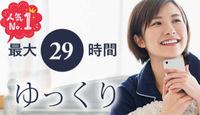 【(女性限定)翌日20時迄いつでもチェックアウトOK!最大29時間ロングステイ♪】