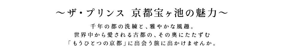 〜ザ・プリンス 京都宝ヶ池の魅力〜