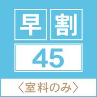 【さき楽45】≪早割45≫45日前までの予約がお得!(室料のみ)