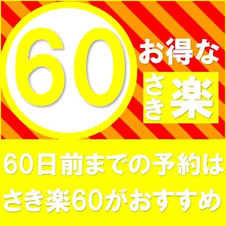 【楽パック限定】【素泊まり】60日前までのご予約ならこちらのプラン♪