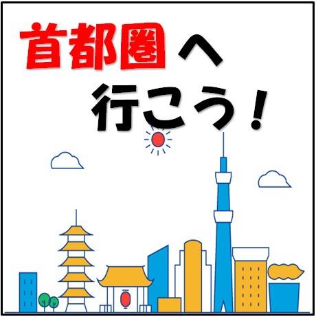 【楽パック限定】【素泊まり】首都圏に行くならコレで決まり!パッケージ限定お得プラン♪
