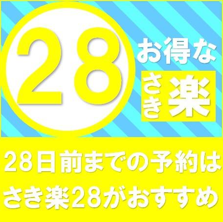 【楽パック限定】【素泊まり】28日前までのご予約ならこちらのプラン♪
