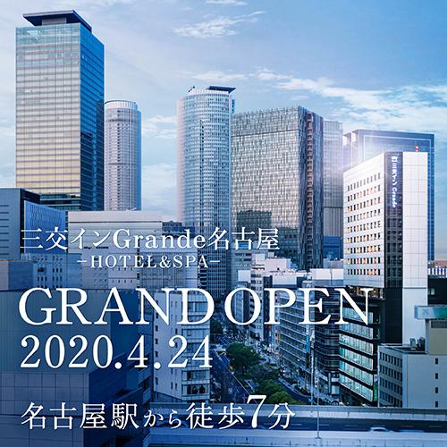 【楽パック】【素泊まり】三交インGrande名古屋‐HOTEL&SPA‐ OPEN記念プラン♪