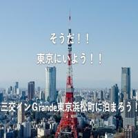 【そうだ、東京にいよう】3泊以上でお得☆バス・トイレセパレートの快適空間☆期間限定連泊割引プラン♪