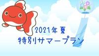 【朝食付き】2021年夏☆特別サマープラン♪
