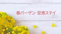 【首都圏★春休み】春バーゲン 空港ステイプラン <プレミアムフロア/朝食付き>