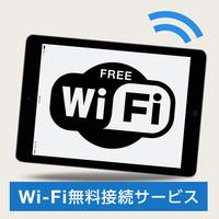 【当日限定】残っていればラッキー!?お日にち限定の当日割プラン♪無料朝食&Wi-Fi接続も無料!!