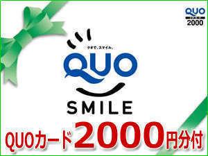 ◎【QUOカード2000円付!!】ビジネス応援!クオカードプランは出張の味方♪≪無料朝食付≫