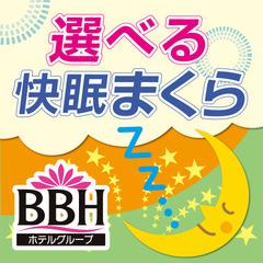 【BBHグループ120店舗達成記念】送迎サービスも嬉しい♪ビジネスプラン≪和洋20種朝食無料≫