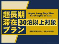 【30泊以上】超長期滞在プラン【Super Long Stay Plan】