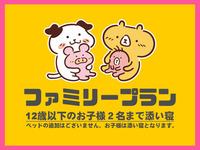 ファミリー利用に最適☆☆ツインルームプラン