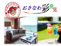 【沖縄県民・おきなわ彩発見キャンペーン】◆全棟独立のコテージタイプで安心◆1泊素泊まり