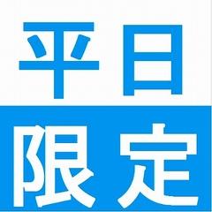 【平日限定】ゆっくりステイプラン!【朝食無料サービス】Wi-Fi接続無料【室数限定】