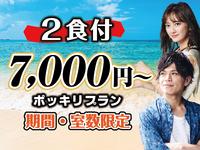 【露天風呂付き客室】【5月31日まで販売!期間&室数限定】2食付き/7,000円〜 ポッキリプラン♪
