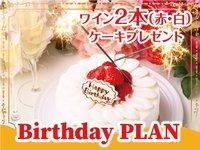 【バースデープラン】【朝夕食付】お誕生日のお祝いに!ケーキとワインをプレゼント♪