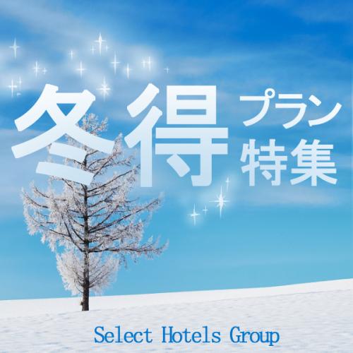 ホテルセレクトイン四国中央 関連画像 3枚目 楽天トラベル提供