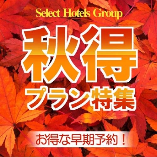 ホテルセレクトイン四国中央 関連画像 4枚目 楽天トラベル提供